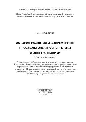 Пятибратов Г.Я. История развития и современные проблемы электроэнергетики и электротехники
