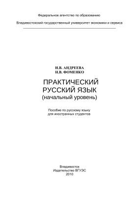 Андреева И.В., Фоменко Н.В. Практический русский язык (начальный уровень)