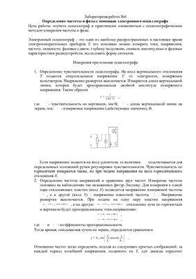 Определение частоты и фазы с помощью электронного осциллографа
