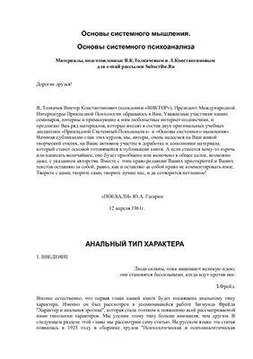 Толкачев В.К. Основы системного мышления