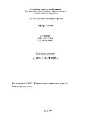 Васин С.А., Ушакова И.В. Перспектива