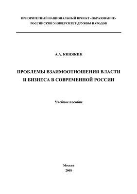 Кинякин А.А. Проблемы взаимоотношения власти и бизнеса в современной России