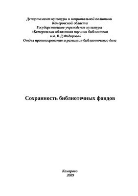 Матвеева А.В. Сохранность библиотечных фондов