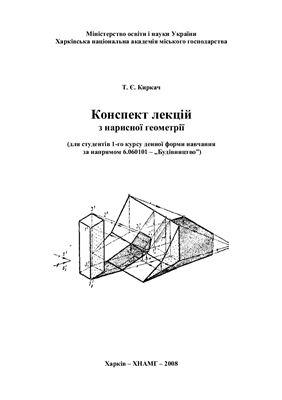 Киркач Т.Є. Конспект лекцій з нарисної геометрії