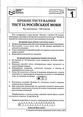 ЗНО 2014. Тест з російської мови. Пробне тестування