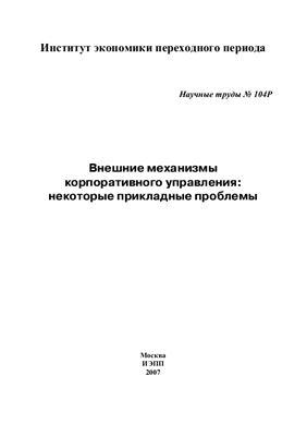 Радыгин А.Д., Энтов Р.М. и др. Внешние механизмы корпоративного управления: некоторые прикладные проблемы