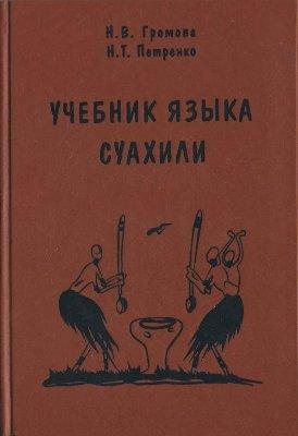 Громова Н.В., Петренко Н.Т. Учебник языка суахили