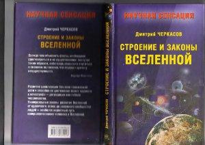 Черкасов Д. Строение и законы вселенной
