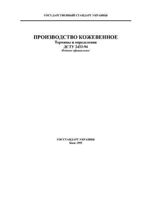 Русско-английский глоссарий кожевенных терминов