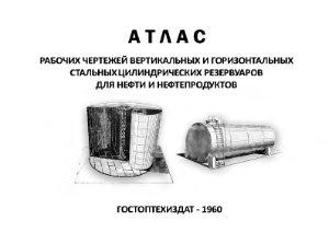 Атлас рабочих чертежей вертикальных и горизонтальных стальных цилиндрических резервуаров для нефти и нефтепродуктов
