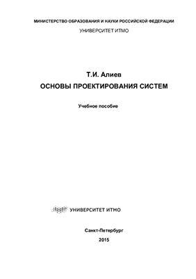 Алиев Т.И. Основы проектирования систем