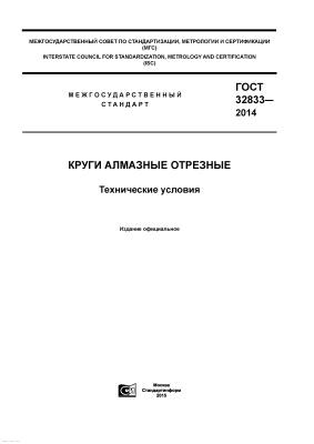 ГОСТ 32833-2014 Круги алмазные отрезные. Технические условия