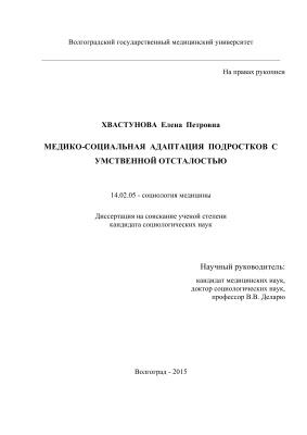 Хвастунова Е.П. Медико-социальная адаптация подростков с умственной отсталостью