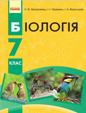 Запорожець Н.В., Черевань І.І., Воронцова І.А. Біологія. 7 клас