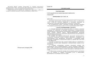 Р 50-601-10-89 Рекомендации. Система разработки и постановки продукции на производство