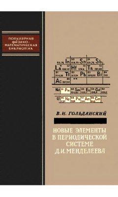 Гольданский В.И. Новые элементы в периодической системе Д.И. Менделеева