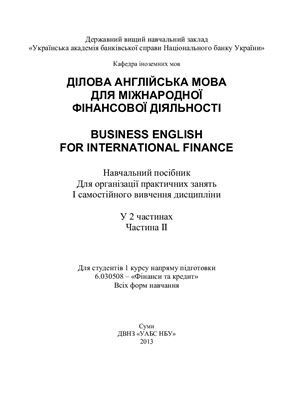 Ємельянова О.В., Миленкова Р.В. Ділова англійська мова для міжнародної фінансової діяльності = Business English for international finance