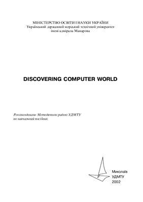 Кириченко С.В. Discovering Computer World