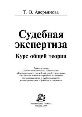 Аверьянова Т.В. Судебная экспертиза. Курс общей теории