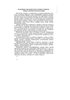 Мидовский А.В. Минералогия и петрография
