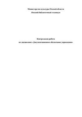 Контрольная работа - Должностная инструкция работников службы ДОУ. Положение службы ДОУ. Инструкция по делопроизводству