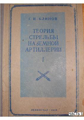 Блинов Г.И. Теория стрельбы наземной артиллерии. Часть I. (1/2)