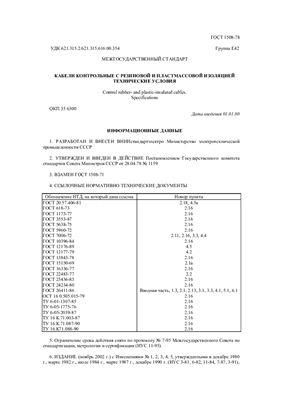 ГОСТ 1508-78 (2002). Кабели контрольные с резиновой и пластмассовой изоляцией. Технические условия