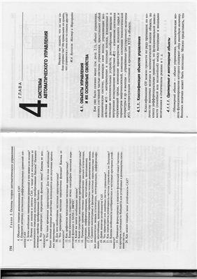 Беспалов А.В. Системы управления химико-технологическими процессами