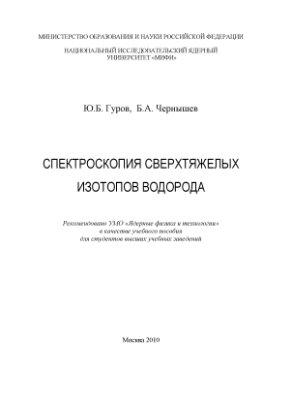 Гуров Ю.Б., Чернышев Б.А. Спектроскопия сверхтяжелых изотопов водорода