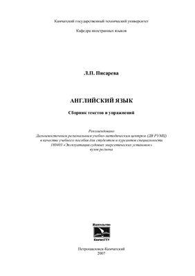 Писарева Л.П. Английский язык: Сборник текстов и упражнений