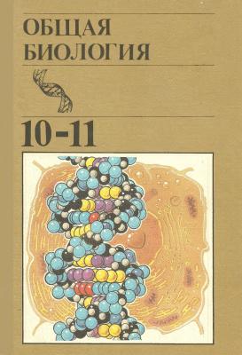 Полянский Ю.И., Браун А.Д. и др. Общая биология. 10-11 классы