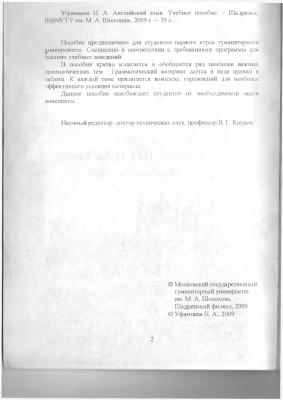 Уфимцева П.А. Английский язык