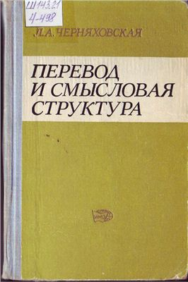 Черняховская Л.А. Перевод и смысловая структура