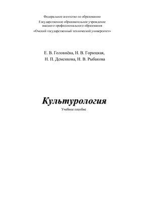Головнёва Е.В. Культурология