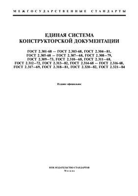 ГОСТы по нормам взаимозаменяемости    - представлен титульный лист совсем иного сборника-а именно-группы 3 ЕСКД!