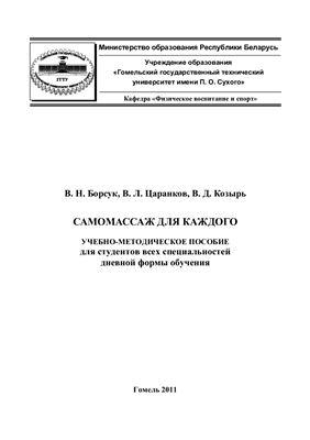 Борсук В.Н., Царанков В.Л., Козырь В.Д. Самомассаж для каждого