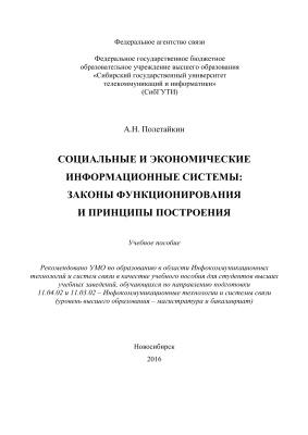 Полетайкин А.Н. Социальные и экономические информационные системы: законы функционирования и принципы построения