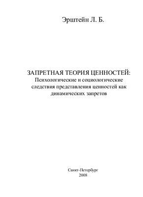 Эрштейн Л.Б. Запретная теория ценностей: психологические и социологические следствия представления ценностей как динамических запретов