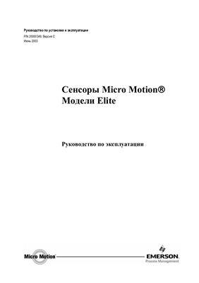 Руководство по установке и эксплуатации сенсоров Micro Motion®модели Elite