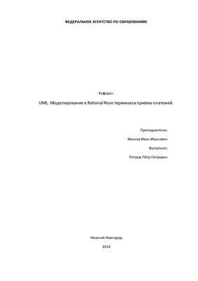 UML. Моделирование в Rational Rose терминала приёма платежей