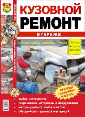 Шкунов И.В. Кузовной ремонт в гараже
