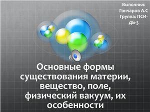 Основные формы существования материи, вещество, поле, физический вакуум, их особенности