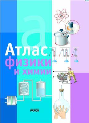 Ллансана Х. Атлас физики и химии