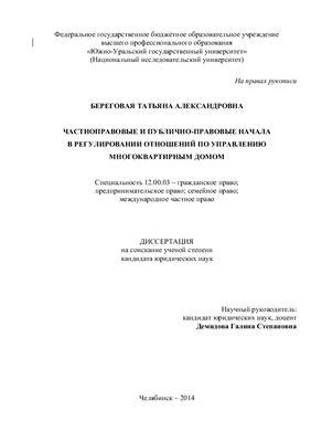 Береговая Т.А. Частноправовые и публично-правовые начала в регулировании отношений по управлению многоквартирным домом