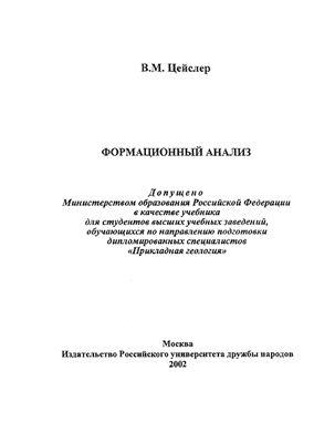 Цейслер В.М. Формационный анализ