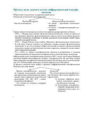 Лекция - Дифференциальная психофизиология