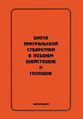 Биота Приуральской Субарктики в позднем плейстоцене и голоцене. Сборник научных трудов