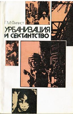 Филист Г.М. Урбанизация и сектантство