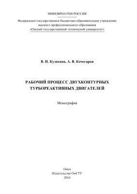 Кузнецов В.И., Кочегаров А.В. Рабочий процесс двухконтурных турбореактивных двигателей