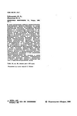 Рубинштейн Ю.Б. Кинетика флотации